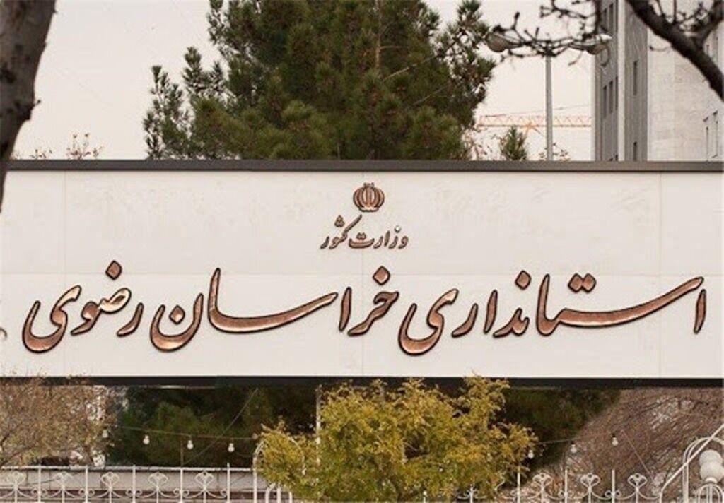 خبرنگاران ادارات خراسان رضوی تعطیل شدند